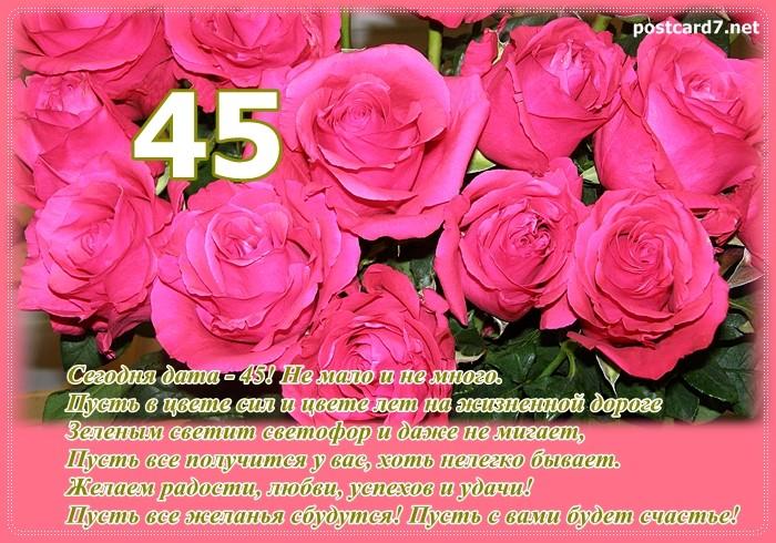 День рождения 45 лет открытка 95